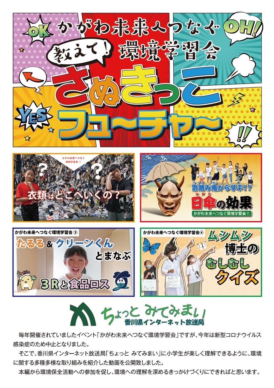 香川 番組 表